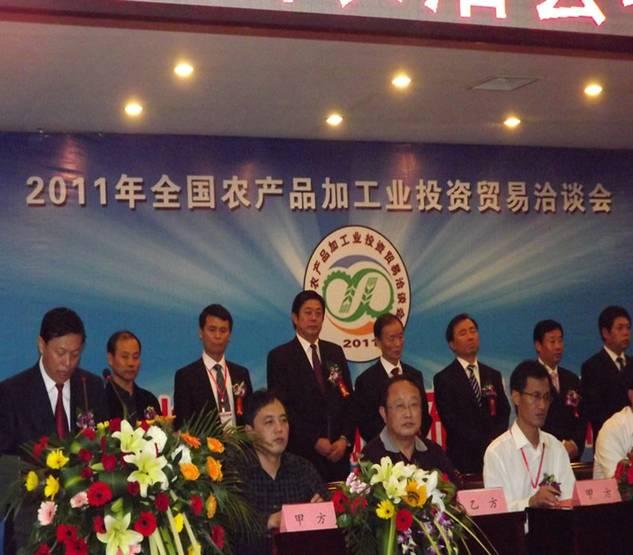 王长利先生作为第十四届全国农产品加工业投资贸易洽谈会嘉宾应邀出席大会 - 王长利 - OPE电竞财富集团—王长利
