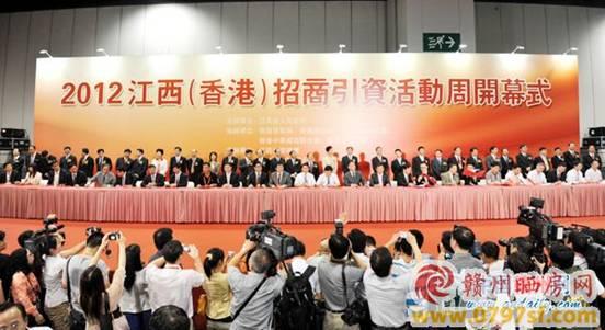 2012江西(香港)招商引资活动周在香港开幕